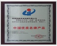 Chinese quality brand certificate